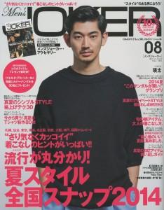 Men's_JOKER_2014年8月号_cover_trimmng