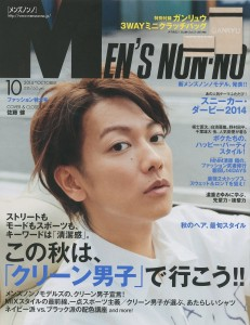 MEN'S_NON-NO_2014年10月号_cover_trimmng