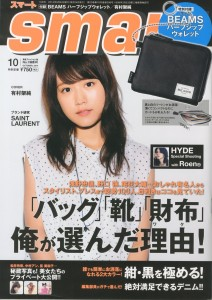 smart_2014年10月号_cover_trimmng