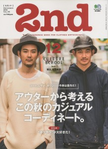 2nd_2014年12月号_cover_trimmng