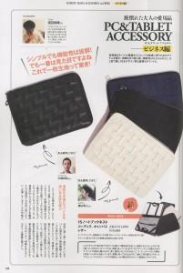 MonoMax別冊_一生使える旅鞄&旅雑貨_p109_trimming
