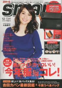 smart_2014年12月号_cover_trimmng
