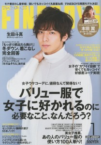 FINEBOYS_2015年1月号_cover_trimming