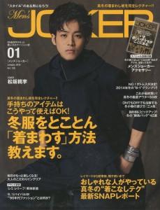Men's_JOKER_2015年1月号_cover_trimming