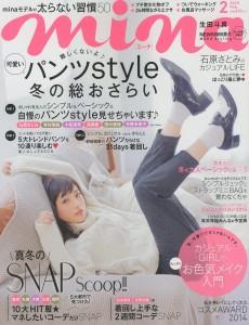 mina_2015年2月号_cover_trimming