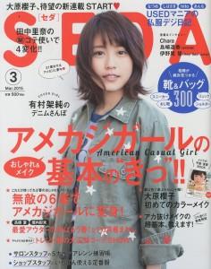 SEDA_2015年3月号_cover_trimming