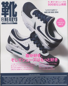 FINEBOYS靴_VOL.04_cover.jpg_trimming
