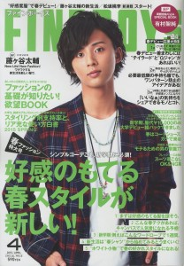 FINEBOYS_2015年4月号_cover_trimming