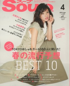 Soup._2015年4月号_cover_trimming