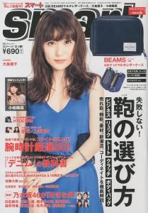 smart_2015年5月号_cover_trimming