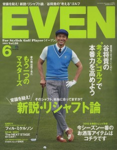 EVEN_2015年6月号_cover_trimming