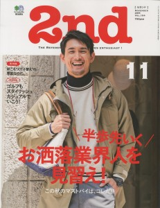 2nd_2015年11月号_cover_trimming