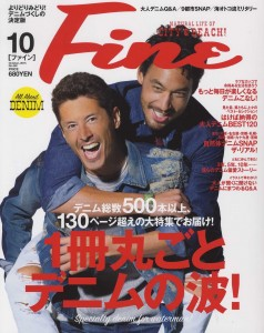 FINE_2015年_10月号_cover_trimming