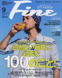 FINE_2015年_9月号_cover_trimming