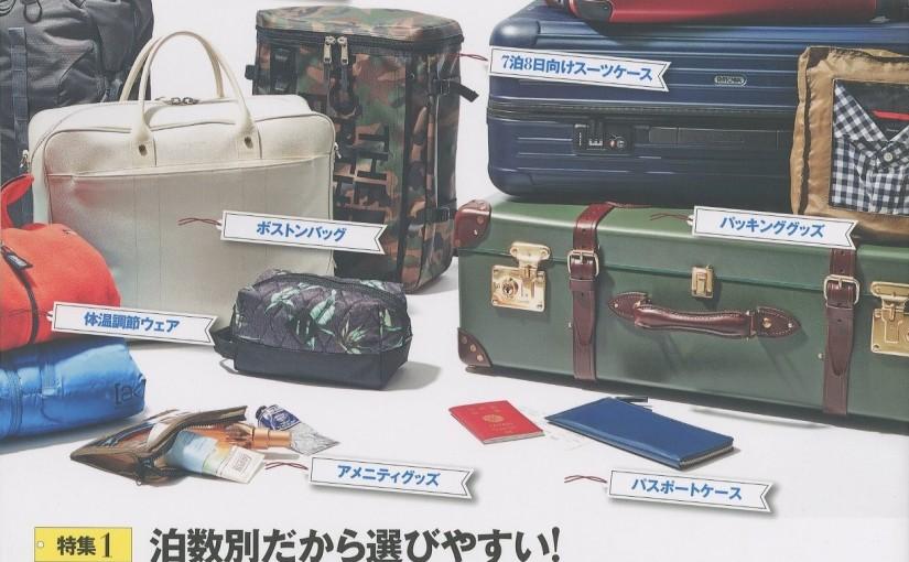 Mono Max, 2014 別冊 一生使える旅鞄&旅雑貨
