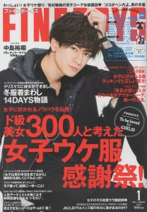 FINEBOYS_2016年1月号_cover_trimming