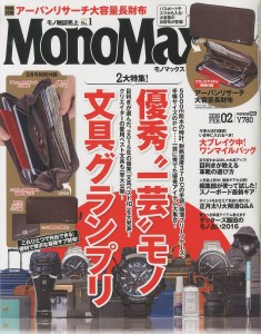 MonoMax_2016年2月号_2016年2月号_cover_trimming