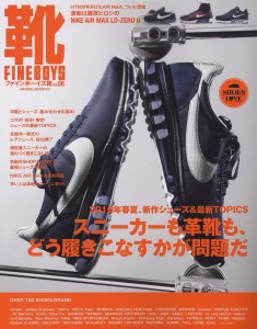 FINEBOYS靴_VOL.06_cover_trimming