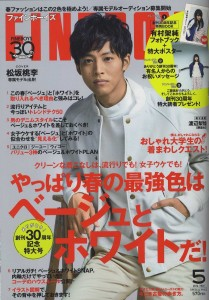 FINEBOYS_2016年5月号_cover_trimming